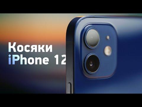 5 главных минусов iPhone 12 — посмотри, перед тем как брать