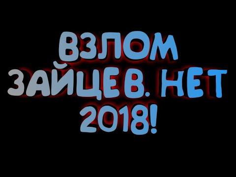 ВЗЛОМ ЗАЙЦЕВ.нет 2018