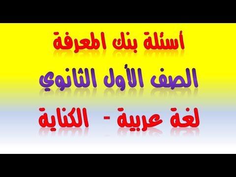 talb online طالب اون لاين أسئلة بنك المعرفة لغة عربية أولى ثانوي الكناية موقع مدرس دوت كوم