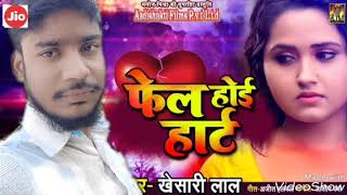 Fale Hoi Hard Card Chapai Se Pahile Khesari Lal Yadav Bhojpuri Song Mp3 High Quality