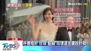 林志玲婚紗有錢買不到 品牌創辦人破例設計