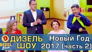 Дизель шоу Новый Год 2017 Часть 2   Дизель студио - выпуск от 31 декабря