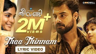 Theevandi Movie Song | Thaa Thinnam | Lyric Video | August Cinemas | Tovino Thomas | Kailas Menon