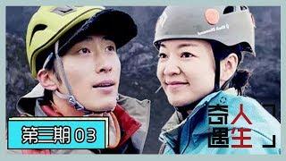 《奇遇人生》第3期:印尼攀峰!窦骁登5000米查亚峰,阿雅因高反放弃痛哭