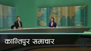 Kantipur Samachar | कान्तिपुर समाचार, ०८ पौष २०७७