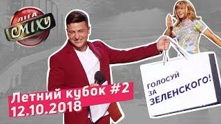 Новый Тренер - Летний Кубок Лиги Смеха, Часть 2 | Полный выпуск 12.10.2018