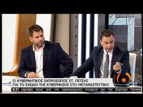 Ο κυβερνητικός εκπρόσωπος Στέλιος Πέτσας στην ΕΡΤ | 12/02/2020 | ΕΡΤ