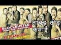 'Golmaal Again' की ताबड़ तोड़ कमाई | Rohit Shetty | Ajay Devgn | Parineeti