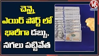 Custom officials seized Gold & Foreign currency In Chennai Airport | V6 Telugu News