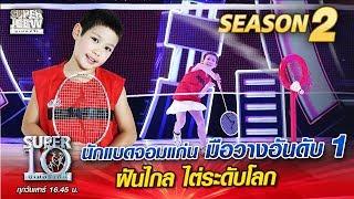 น้องไอดิน นักแบดจอมแก่น มือวางอันดับ1 ฝันไกล ไต่ขึ้นระดับโลก   SUPER 10 Season 2