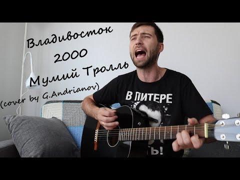Песня Мумий Тролля — Владивосток 2000 | Русские рок песни под гитару | (в исполнении G.Andrianov)
