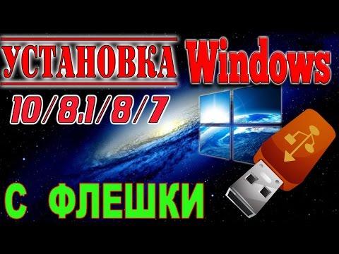 Как установить,переустановить Windows 10/8.1/8/7 с Флешки на компьютер,ноутбук-ЛЕГКО И ПРОСТО !!!