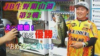 JB生野銀山湖 series 第2戦