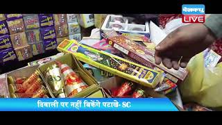 पटाखा बैन को धार्मिक रंग ना दे -sc | SC Bans Firecrackers During Diwali