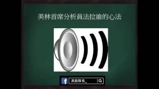 「美林首席分析員法拉維心法」 (新城電台20/5/2017訪問文字版)