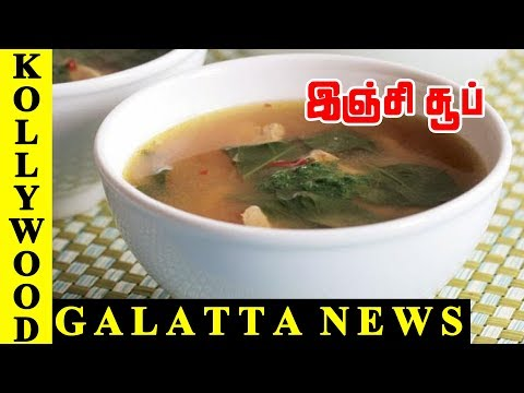 இஞ்சி சூப் | Ginger Soup Recipe| Ginger Soup Recipe Tamil | How to make Ginger Soup Recipe