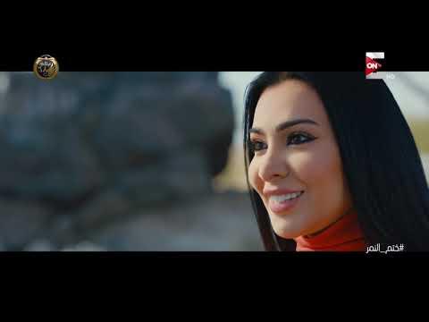 ختم النمر.. عمر وهنادي قصة حب رغم العداوة