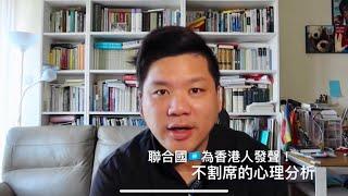 聯合國🇺🇳關切理大事件,陸媒卻說是譴責香港人!到底是誰被洗腦?不割席的心理分析,20191121