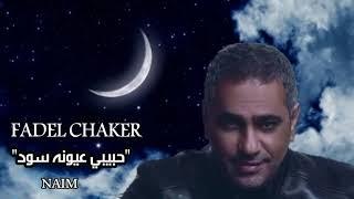 تحميل اغاني فضل شاكر حبيبي عيونه سود MP3