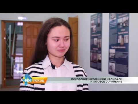 Новости Псков 07.12.2016 # Школьники написали итоговое сочинение