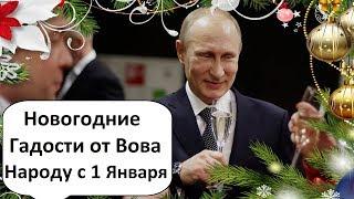 """ВОТ ТАКИЕ """"ПОДАРКИ"""" ПУТИН ПОДГОТОВИЛ РОССИЯНАМ С 1 ЯНВАРЯ 2019!"""