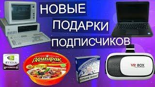 Новые подарки подписчиков - 286 PC, 8086, ноутбуки, VR и многое друго
