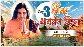 Shri Devkinandan Thakur Ji Maharaj Shrimad Bhagwat Katha Ujain Day 03 || 25. 04. 2016