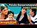 Paluke Bangaramayena Video Song || Maa Alludu Very Good || Rajendra Prasad, Allari Naresh