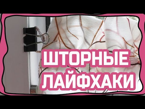 Шторные лайфхаки #2 (шторы без карниза, необычный крепеж для  штор, эксперимент с тесьмой и т.д.)