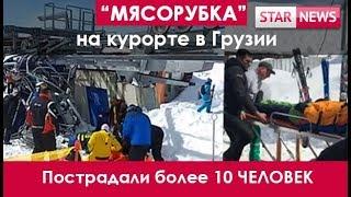"""ПОДЪЕМНИК УСТРОИЛ """"МЯСОРУБКУ""""! Грузия 2018"""