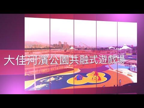 大佳河濱公園共融式遊戲場第三期 海洋遊戲場 5分鐘版本