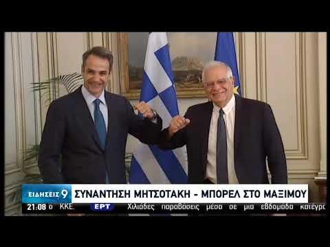 Ζ.Μπορέλ: Προστατεύουμε τα Ελληνικά και Ευρωπαϊκά εξωτερικά σύνορα | 24/06/2020 | ΕΡΤ