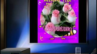 ОЛЯ С ДНЕМ РОЖДЕНИЯ!.avi