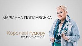 Королеве юмора Марианне Поплавской посвящается...