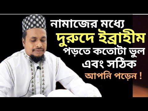 নামাজের মধ্যে দুরূদে ইব্রাহীম পড়তে কতোটা ভুল এবং সঠিক আপনি পড়েন!! Bangla waz+, Durood e Ibrahim