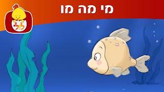 לולי מכיר חיות-מי מה מו: דג - ערוץ לולי