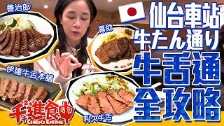 【千千進食中】仙台車站牛舌通要吃哪間好呢?!牛舌通店家全攻略!