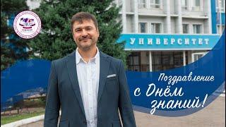 Поздравление и.о. ректора ГАГУ Виталия Недельского с Днем знаний