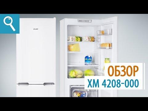 Холодильник ATLANT ХМ 4208-000 белый - Видео