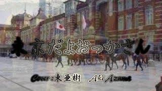 「東京だヨお母さん東京だよおっかさん」島倉千代子Cove:東あきAKIAZUMA11ageGeniussinger1956年発売懐メロ