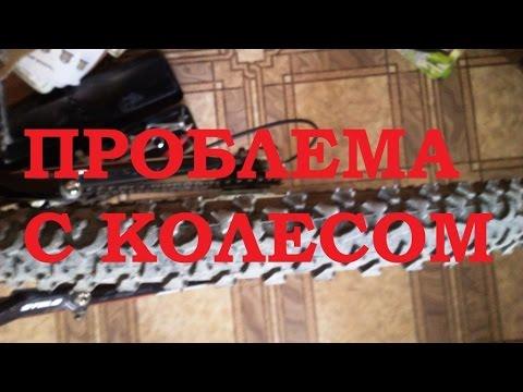Проблема с колесом (VideoBlog 9.06.15)