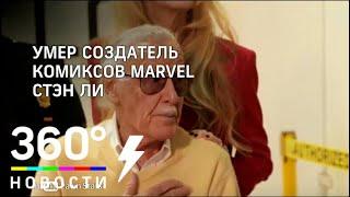 Отец Халка и Человека-паука: умер 95-летний глава