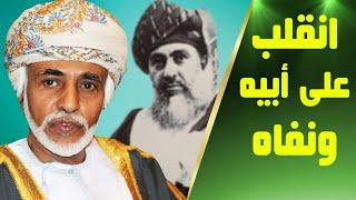 ع الحدث - حقائق مثيرة عن السلطان قابوس بن سعيد  وسبب إنقلابه على والده وعلاقته مع اسرائيل