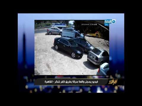 لحظة سرقة 100 ألف جنيه من سيارة إمام مسجد بكفر شكر