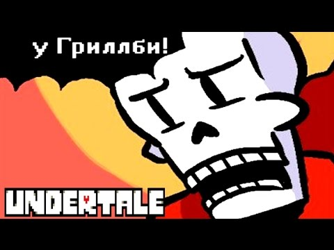 Комиксы Андертейл | Undertale | У Гриллби!