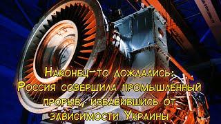 Россия совершила промышленный прорыв, избавившись от зависимости Украины