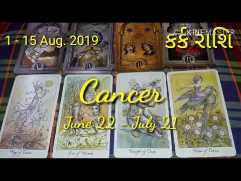 કર્ક રાશિ / Cancer