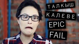 Талкыш калеве / Талкыш кәләвә / Epic Fail / Рецепты и Реальность / Вып. 58