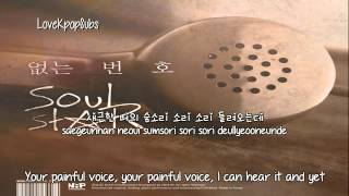 Soul Star - Unknown Number [English subs + Romanization + Hangul] HD