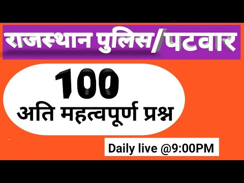 RAJ GK// VERY MOST MCQ // TOP 100 Q FOR PATWARI, POLICE &   All Exams by MR. SURESH   sir